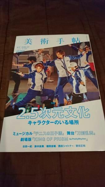 美術手帖 2016 7月舞 台刀剣乱舞 ミュージカルテニスの王子様特集