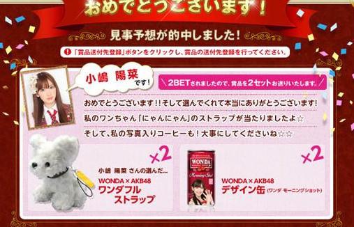 WONDA×AKB48 当選 小嶋陽菜 ワンダフルルーレット ライブ・総選挙グッズの画像
