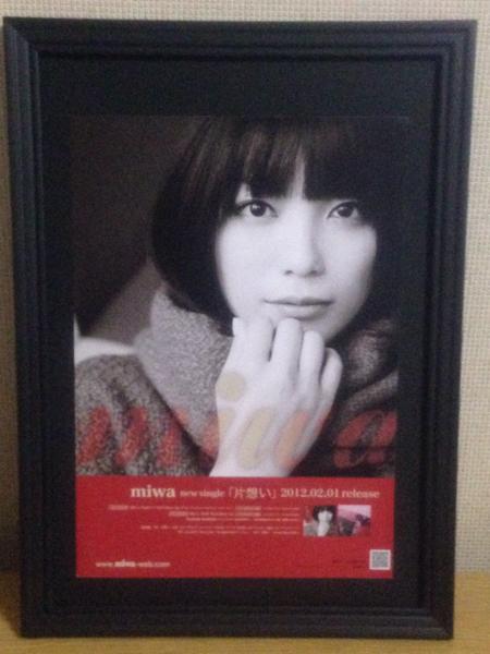 『miwa 片想い』 額装品 A4フレーム付