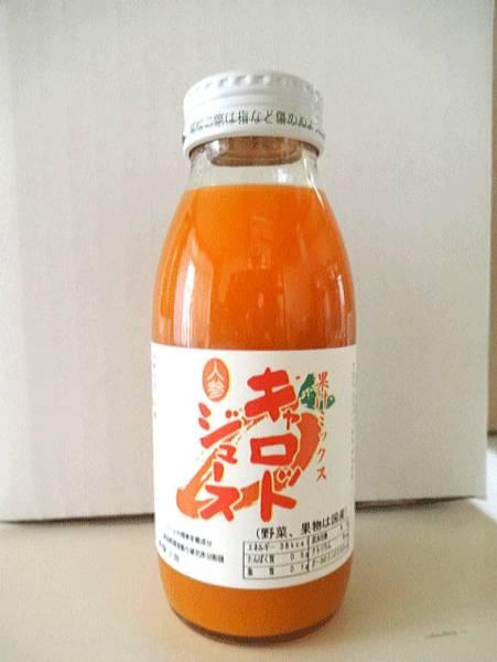 【送料無料】 キャロットジュース 人参 生野菜ジュース 手作り絞り 各200m×40本