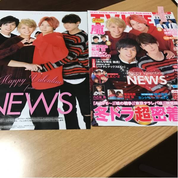 TV LIFE 2017年2/4~2/17号 NEWS切り抜き