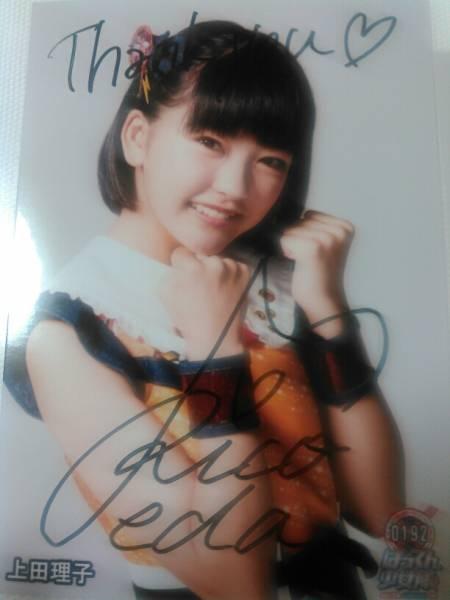 ばってん少女隊上田理子直筆サイン入写真