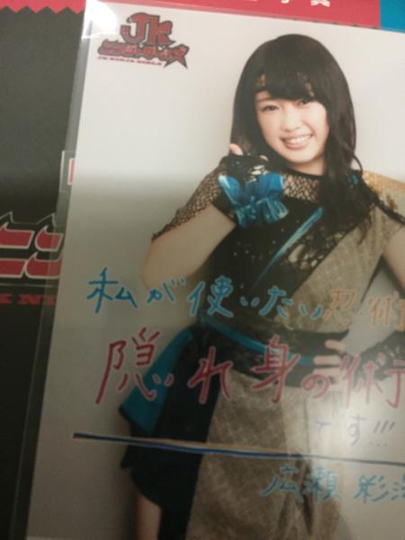 こぶしファクトリー広瀬彩海JKニンジャガールズコレクション写真二種忍者制服コメント入2枚