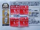 パスコ 春のプレゼント 井村屋肉まんキャンペーン応募券 送料込