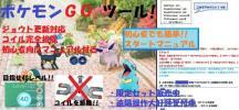 【初心者徹底サポート付】ポケモンGO ツール 放置でLv40 バンギラス・カイリュー無限作成!! 複数アカウント対応!!【コイル完全排除】