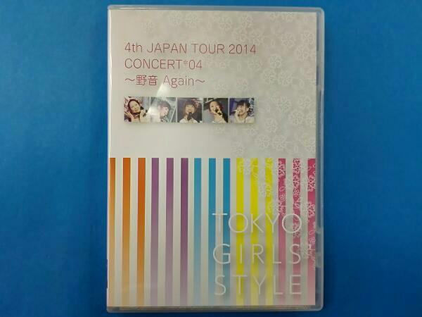 東京女子流/4th JAPAN TOUR 2014 CONCERT*04~野音 Again~ ライブグッズの画像