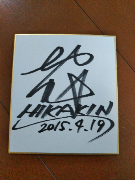 ★直筆★ YouTuber HIKAKIN サイン 2015年4月19日サイン会