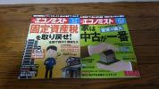 週刊エコノミスト 不動産神回2冊セット 送料200円 マネー