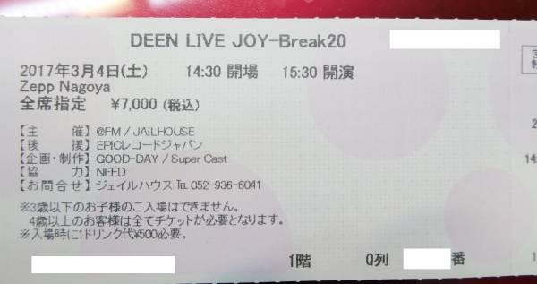 DEEN LIVE JOY-Break20 名古屋2日目 1枚
