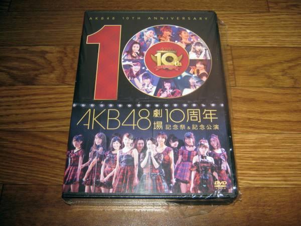 [DVD] AKB48劇場10周年 記念祭&記念公演 ライブ・総選挙グッズの画像