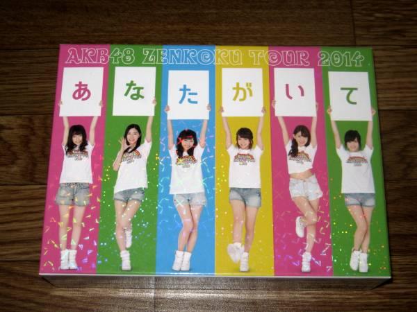 [DVD] AKB48全国ツアー2014 あなたがいてくれるから。~残り27都道府県で会いましょう~スペシャルDVD BOX ライブ・総選挙グッズの画像