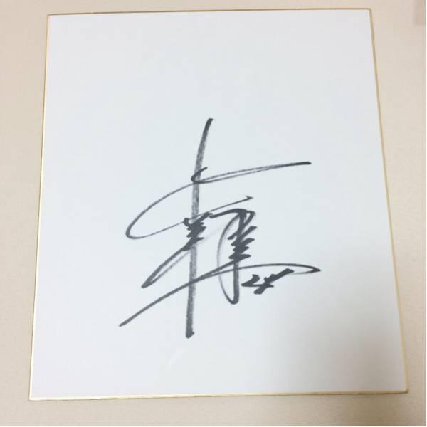 ソフトバンクホークス本多雄一選手サイン色紙