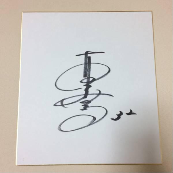 元福岡ソフトバンクホークス森本学選手サイン色紙