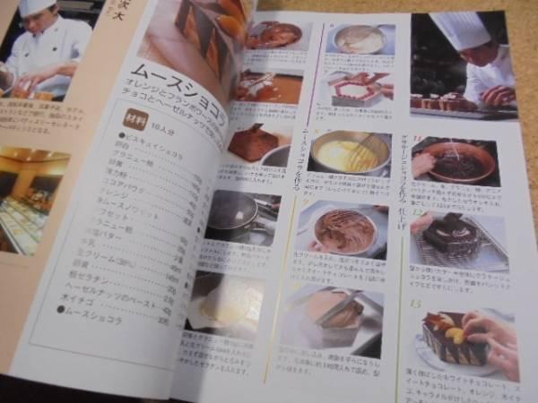 ★◆チョコレートのケーキ&デザート★人気パティシエ30人が教える★_画像2