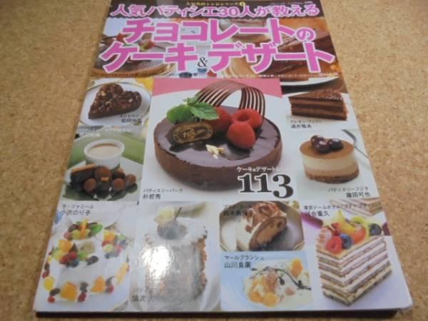 ★◆チョコレートのケーキ&デザート★人気パティシエ30人が教える★_画像1