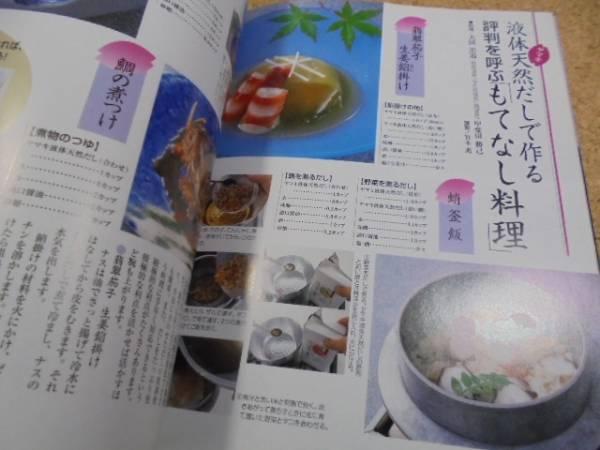 ★◆人気のだし・スープ★有名店・一流シェフのレシピとコツを学ぶ★_画像2