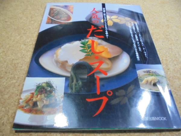 ★◆人気のだし・スープ★有名店・一流シェフのレシピとコツを学ぶ★_画像1