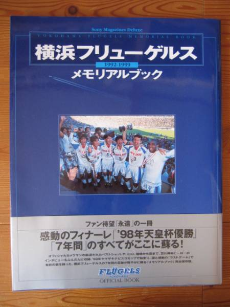 横浜フリューゲルス メモリアルブック 感動のフィナーレ『'98年天皇杯優勝』『7年間』のすべてがここに蘇る!