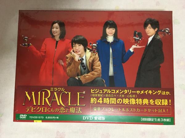 嵐 相葉雅紀さん主演映画 ミラクルデビクロくんDVD 新品未開封