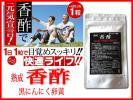 (税込み)お徳用★熟成香酢(約6ヵ月分)鎮江香酢・禄豊香酢・