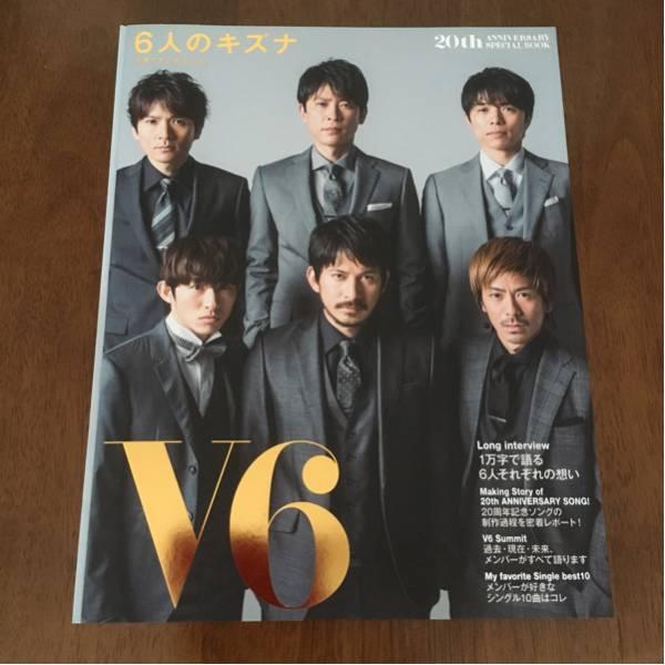 V6パンフレット コンサートグッズの画像