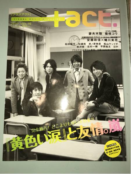 +act. 2007 vol10 [嵐 松山ケンイチ 妻夫木聡]
