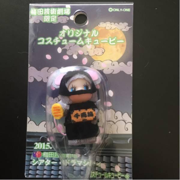 梅芸限定 宝塚キューピー 風の次郎吉 北翔海莉