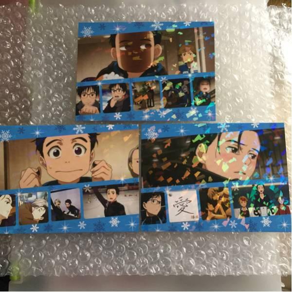 ユーリ!!!onICE オンリーショップ カードコレクション OS 限定品 【勝生 勇利】 シーンカード3枚セット グッズの画像