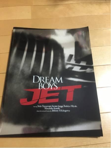 DREAM BOYS JET パンフレット