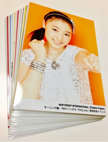 ☆譜久村聖 生写真 【2L判】67枚 まとめ ハロプロ ダブりなし モーニング娘。