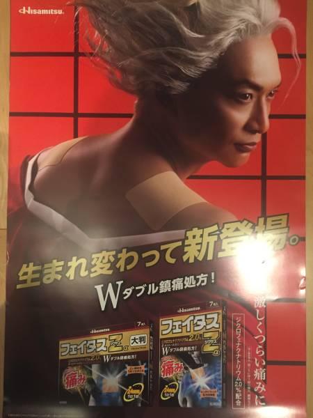 未使用 B2ポスター 香取慎吾 フェイタス