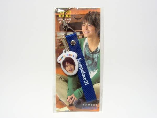 小池徹平 レオパレス21 クリーナー付きストラップ 非売品 WaT