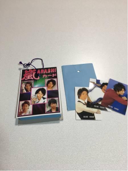 嵐 カード プロマイド