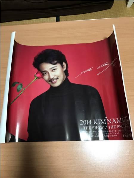 500円スタート キムナムギル 2014ファンミーティングポスター