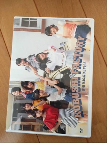 こぶしファクトリー DVDマガジンvol.3 ライブグッズの画像