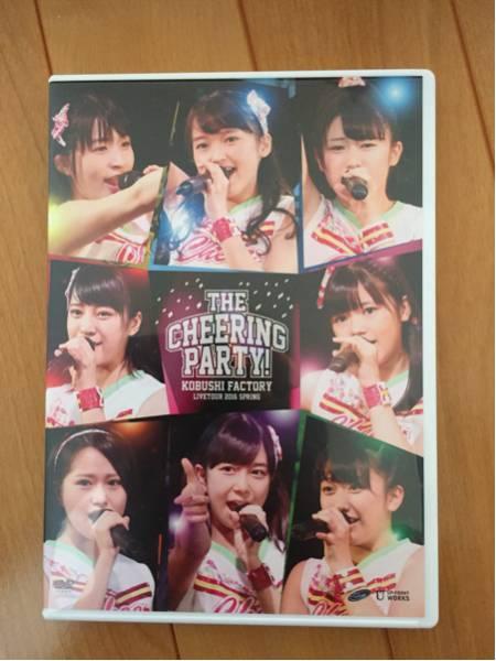 こぶしファクトリー ライブDVD 「THE CHEERING PARTY!」 ライブグッズの画像