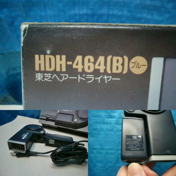 東芝 コンパクトヘアードライヤー HDH-464(B) 100v 450w 折りたたみ式 ケースサイズ20㎝/10cm/4cm 中古!_画像3