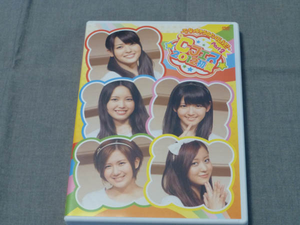 DVD ℃-ute ℃フェス 2012初夏 ~℃-なっちゃうのよソロLIVE!~ Part2 ライブグッズの画像