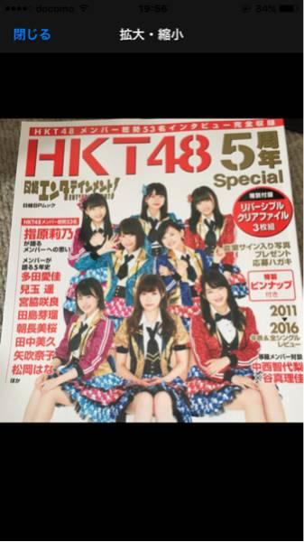 日経エンターテイメント!HKT48 5周年special