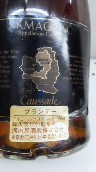【旧瓶・ブランデー】 Caussade FINE ARMAGNAC ナポレオン 700ml_画像3