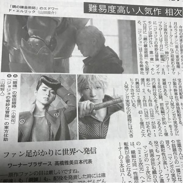 山崎賢人 小栗旬 山田涼介 1/31朝日新聞 送料込