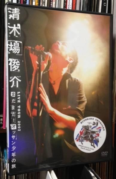 【2枚組】清木場俊介 Live Tour 2007 まだまだ!オッサン少年の旅 ライブグッズの画像