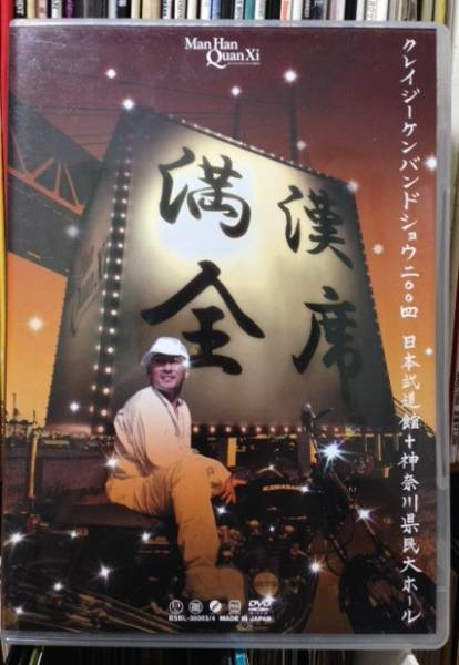 満漢全席 クレイジーケンバンド ショウ 2004 日本武道館+神奈川県民大ホール 2枚組 ライブグッズの画像