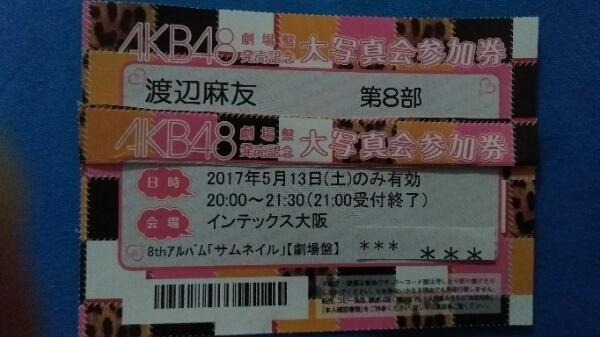 AKB48 サムネイル 大写真会 参加券 第8部渡辺麻友 送料無料 5/13 インテックス大阪 身分証貸出
