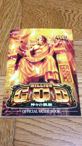ミリオンゴッド MILLION GOD 神々の凱旋 パチスロ ガイドブック 小冊子 遊技カタログ OFFICIAL GUIDE BOOK ユニバーサール_ご検討の程、宜しくお願い致します。