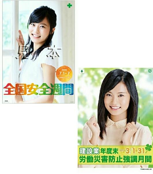 小島瑠璃子 安全週間 労働災害防止ポスターセット グッズの画像