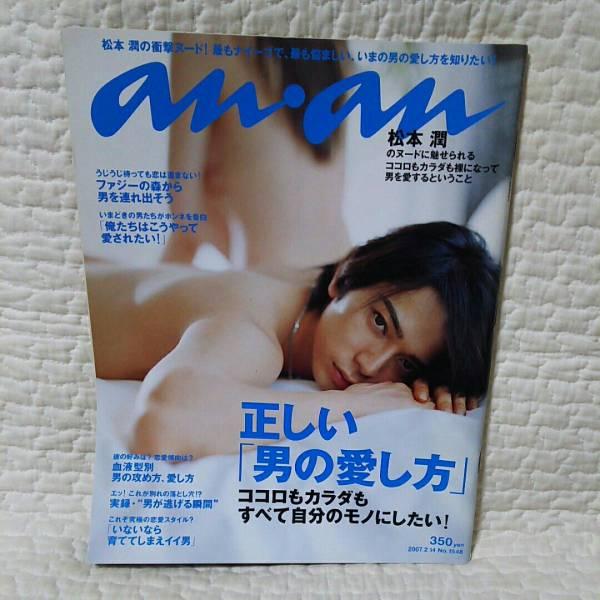 嵐[松本潤.an・an 2007年1548号]
