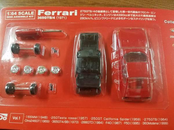 1/64 ダイドーフェラーリ 365GTB/4 (1971)_画像2