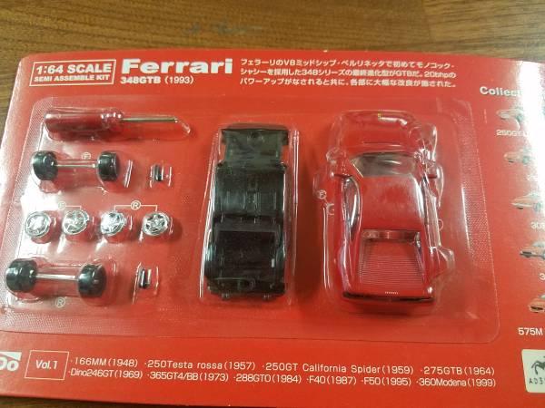 1/64 ダイドーフェラーリ 348GTB(1993)_画像2