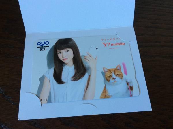 非売品!桐谷美玲&ふてニャン クオカード500 Y!mobile ワイモバイル グッズの画像
